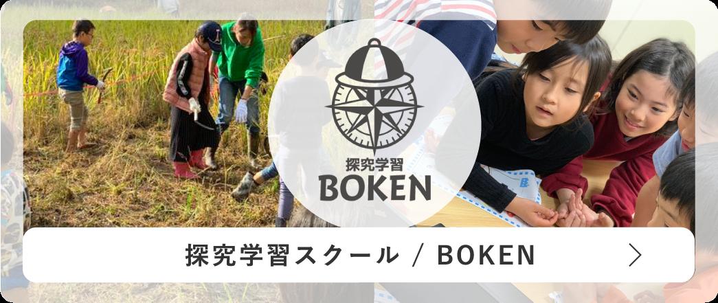 探究学習スクール / BOKEN