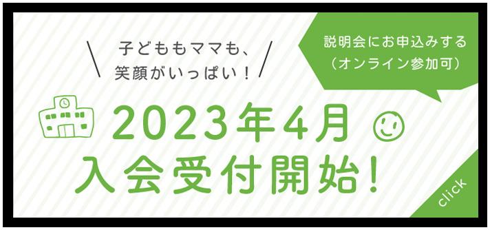 2022年4月入会受付開始!