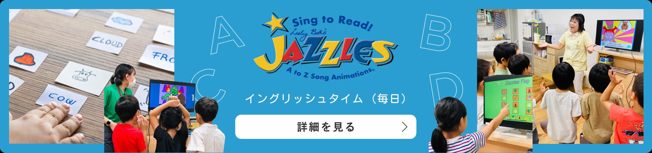 jazzles