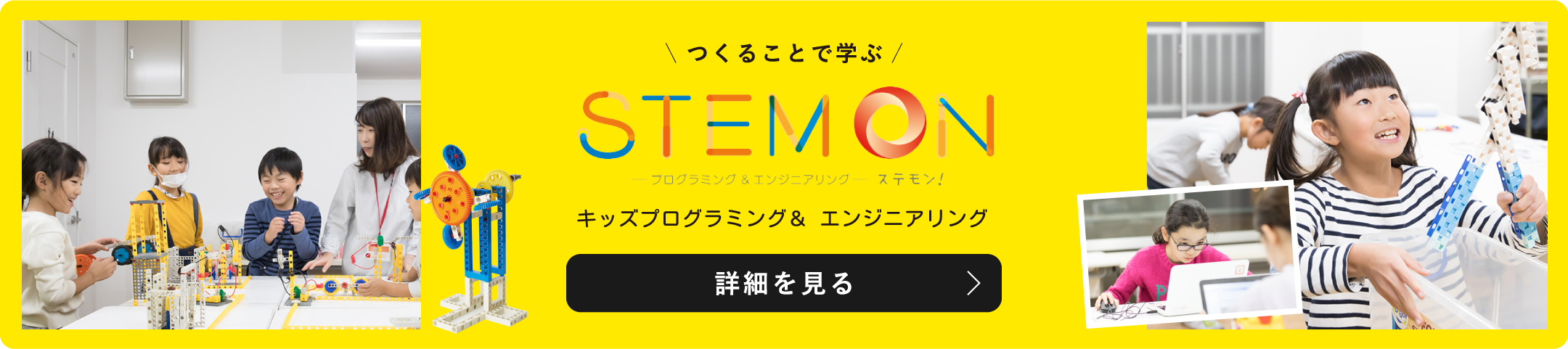 STEAMON